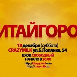 18_12_crazymilk_A4